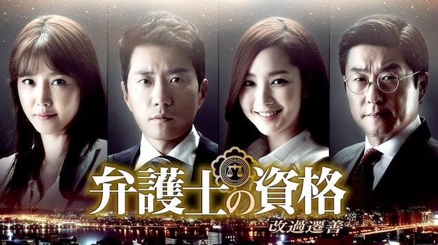 韓国ドラマ「弁護士の資格  改過遷善」全話ブルーレイ2枚組 中古品 高画質 キム・ミョンミン