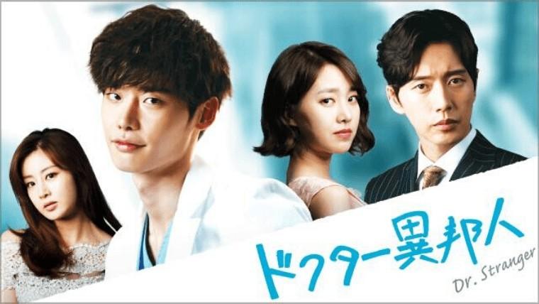 韓国ドラマ「ドクター異邦人」全話ブルーレイ2枚組 高画質 中古品 イ・ジョンソク