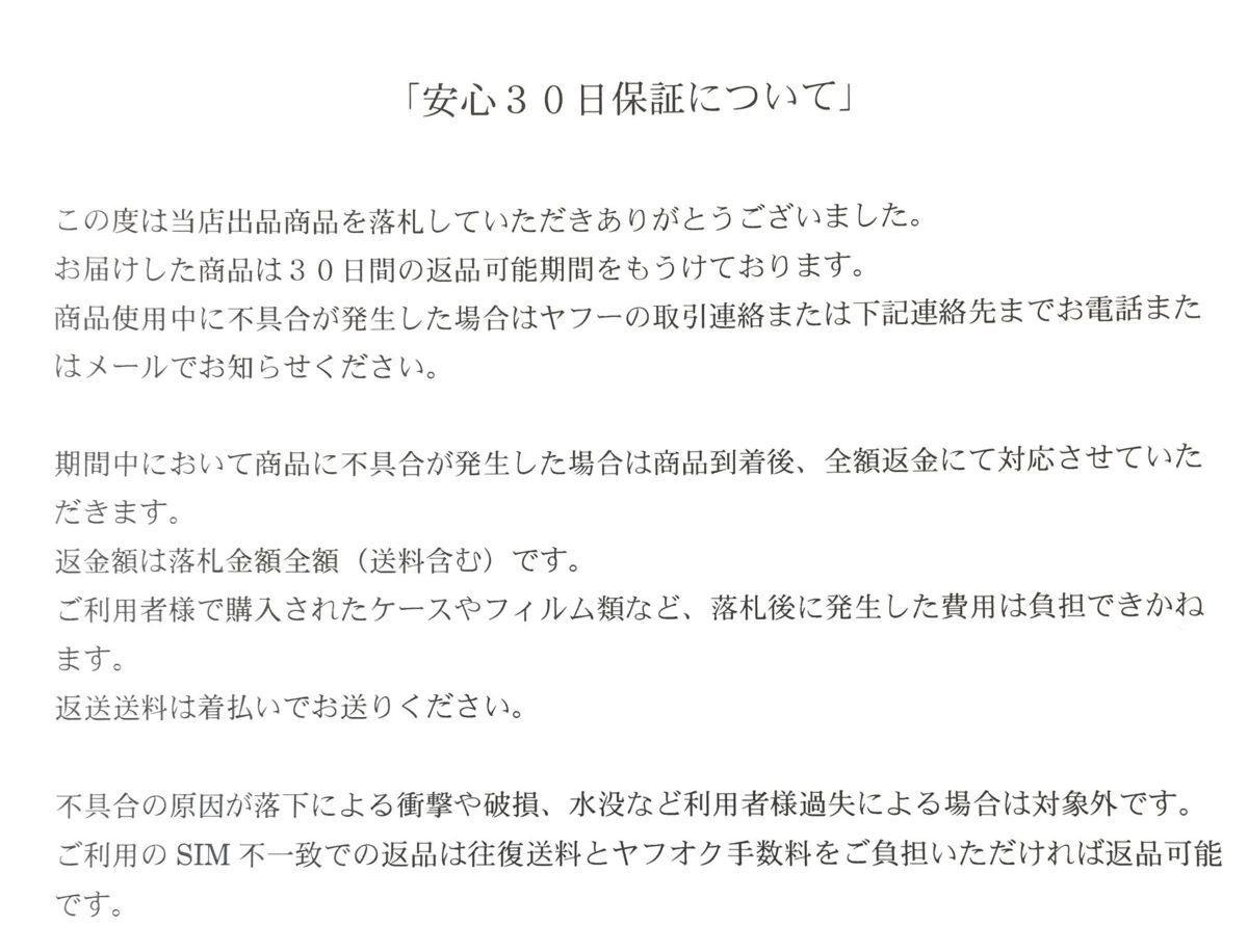 美品 SIMフリー ◆安心30日保証◆ Softbank Google pixel 4a 128GB ジャストブラック ネットワーク制限保証 【専0402-339】岡_画像9