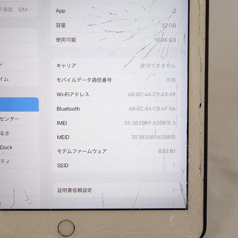 ジャンク au iPad 6 シルバー 32GB Wi-Fi+Cellular アクティベーションロック 画面割れ A1954【k0420-30】岡_初期化前の初期化前に確認したIMEIなど