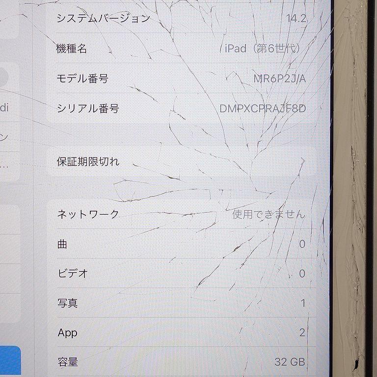 ジャンク au iPad 6 シルバー 32GB Wi-Fi+Cellular アクティベーションロック 画面割れ A1954【k0420-30】岡_初期化前に確認した機種名、容量など