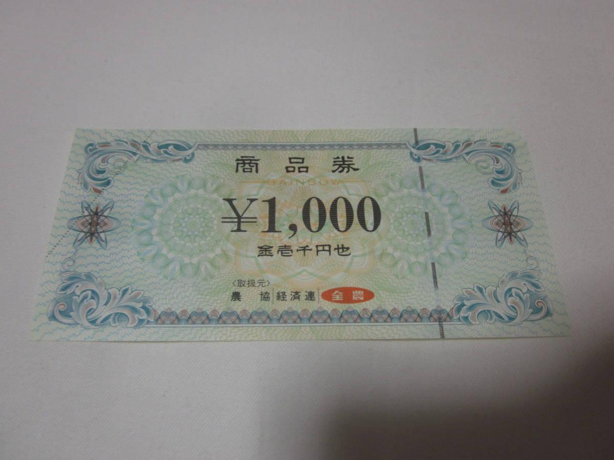 ■【即決】■【農協全国商品券】■【レインボー】■【1000円】■【送料63円】_画像1