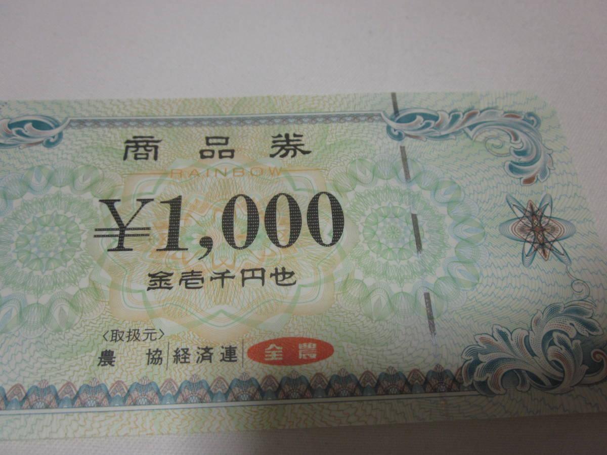■【即決】■【農協全国商品券】■【レインボー】■【1000円】■【送料63円】_画像2