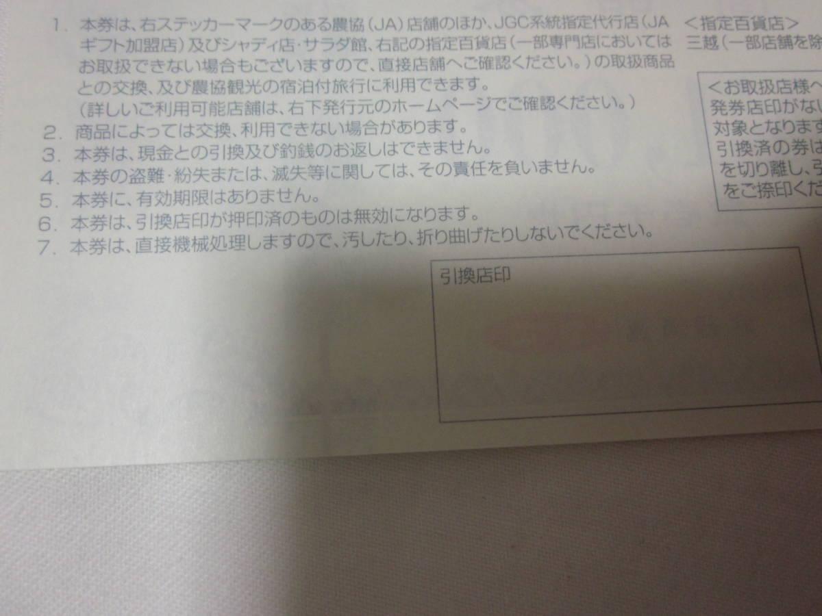■【即決】■【農協全国商品券】■【レインボー】■【1000円】■【送料63円】_画像3