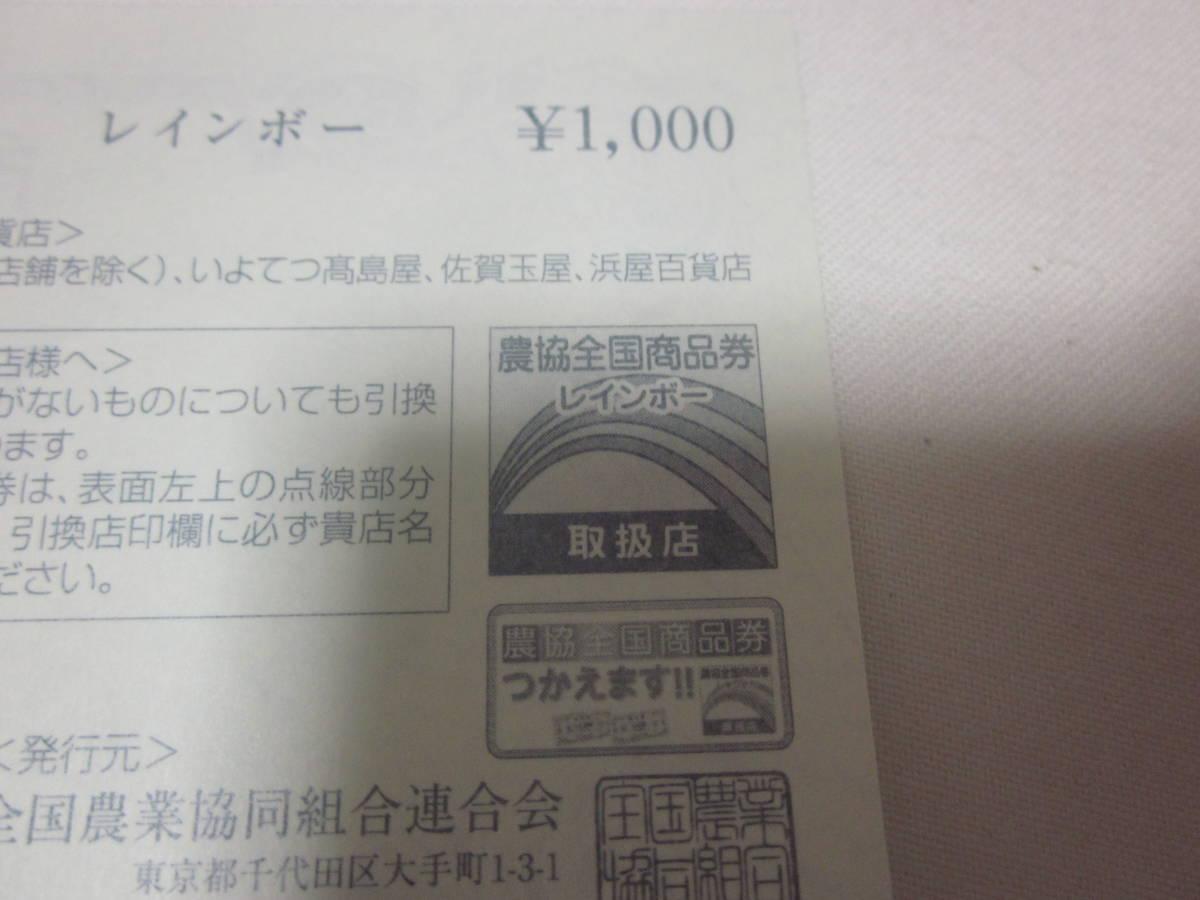 ■【即決】■【農協全国商品券】■【レインボー】■【1000円】■【送料63円】_画像4