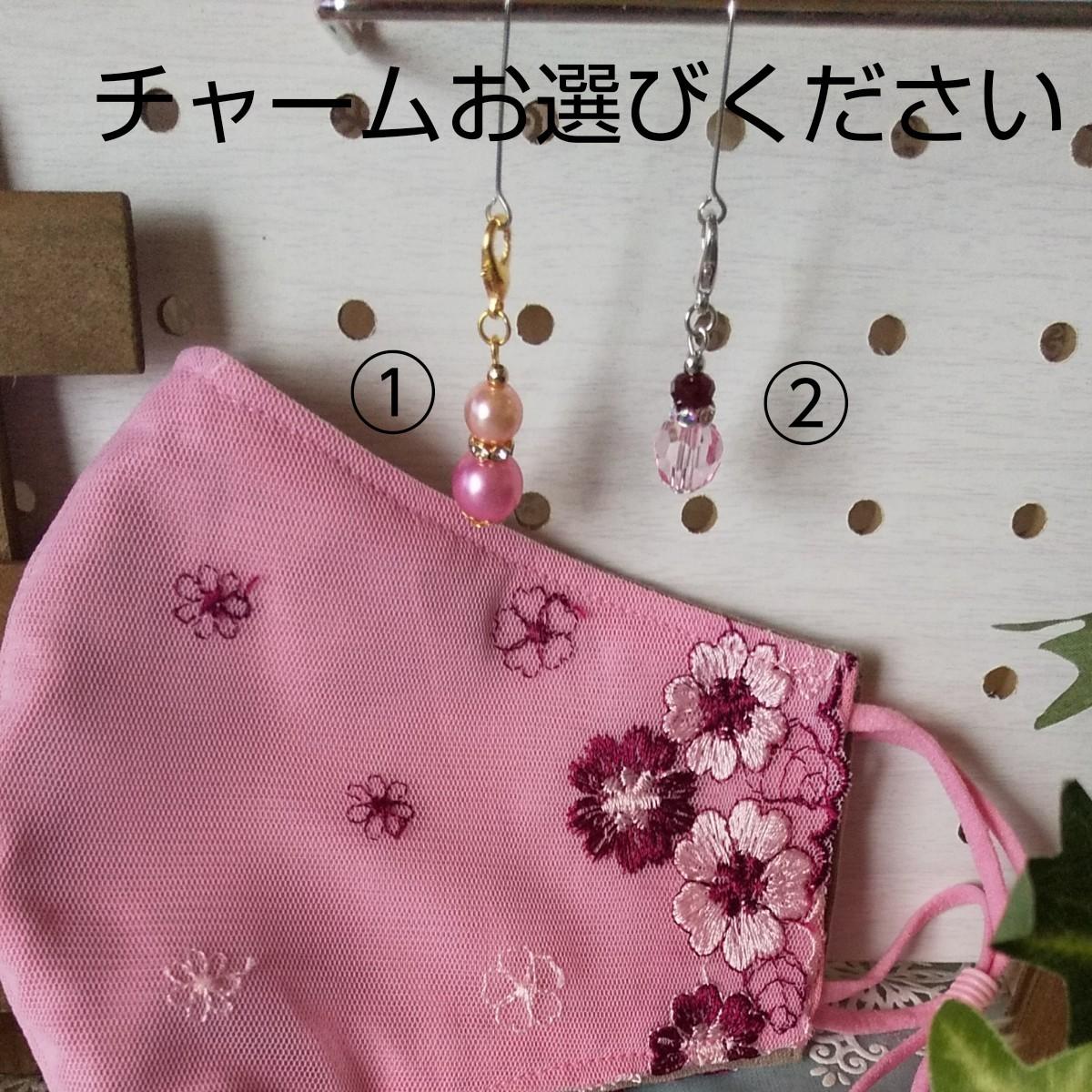 立体インナーハンドメイド、綿ガーゼ、チュールレース(ピンク×花柄)(小さめサイズ)アジャスター付、チャーム付