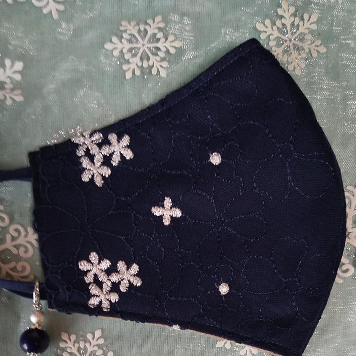 立体インナーハンドメイド、綿ガーゼ、チュール刺繍レース(ネイビー×ネイビーシルバーお花刺繍)(普通サイズ)アジャスター付チャーム付