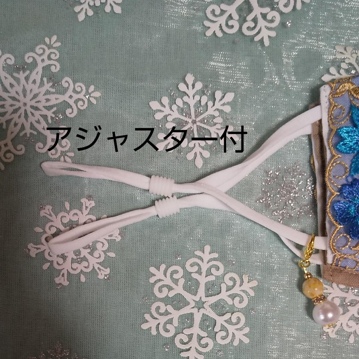 立体インナーハンドメイド、綿ガーゼ、チュール刺繍レース(ホワイト×ブルー刺繍レース)(大きめサイズ)アジャスター付、チャーム付
