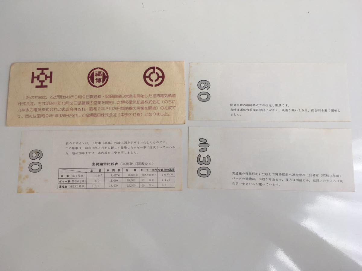 西日本鉄道☆福岡市内電車廃止記念乗車券乗車証明書《貫通線・呉服町線・城南線》