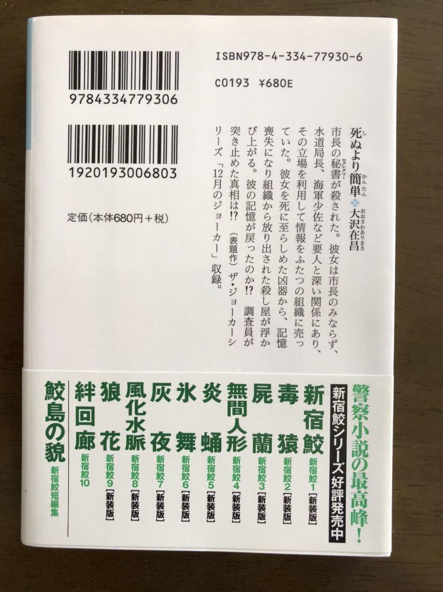 大沢在昌 「死ぬより簡単」光文社文庫