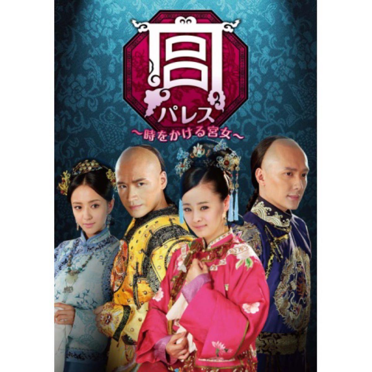 中国ドラマ 宮パレス 時をかける宮女 DVD全話