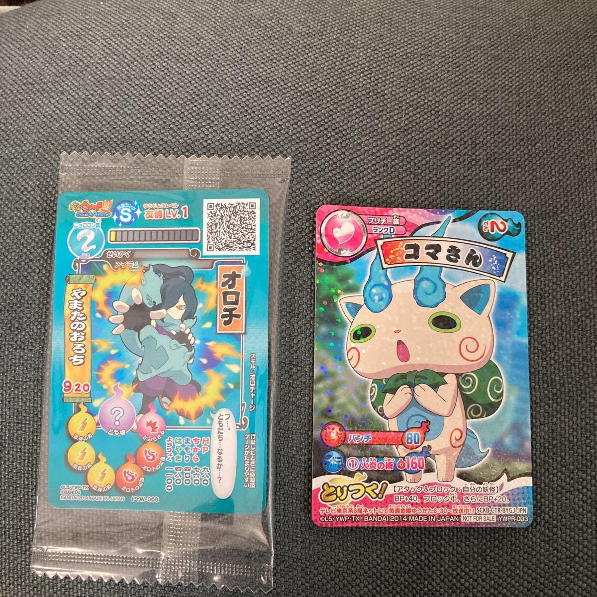 妖怪ウォッチ2元祖 3DS