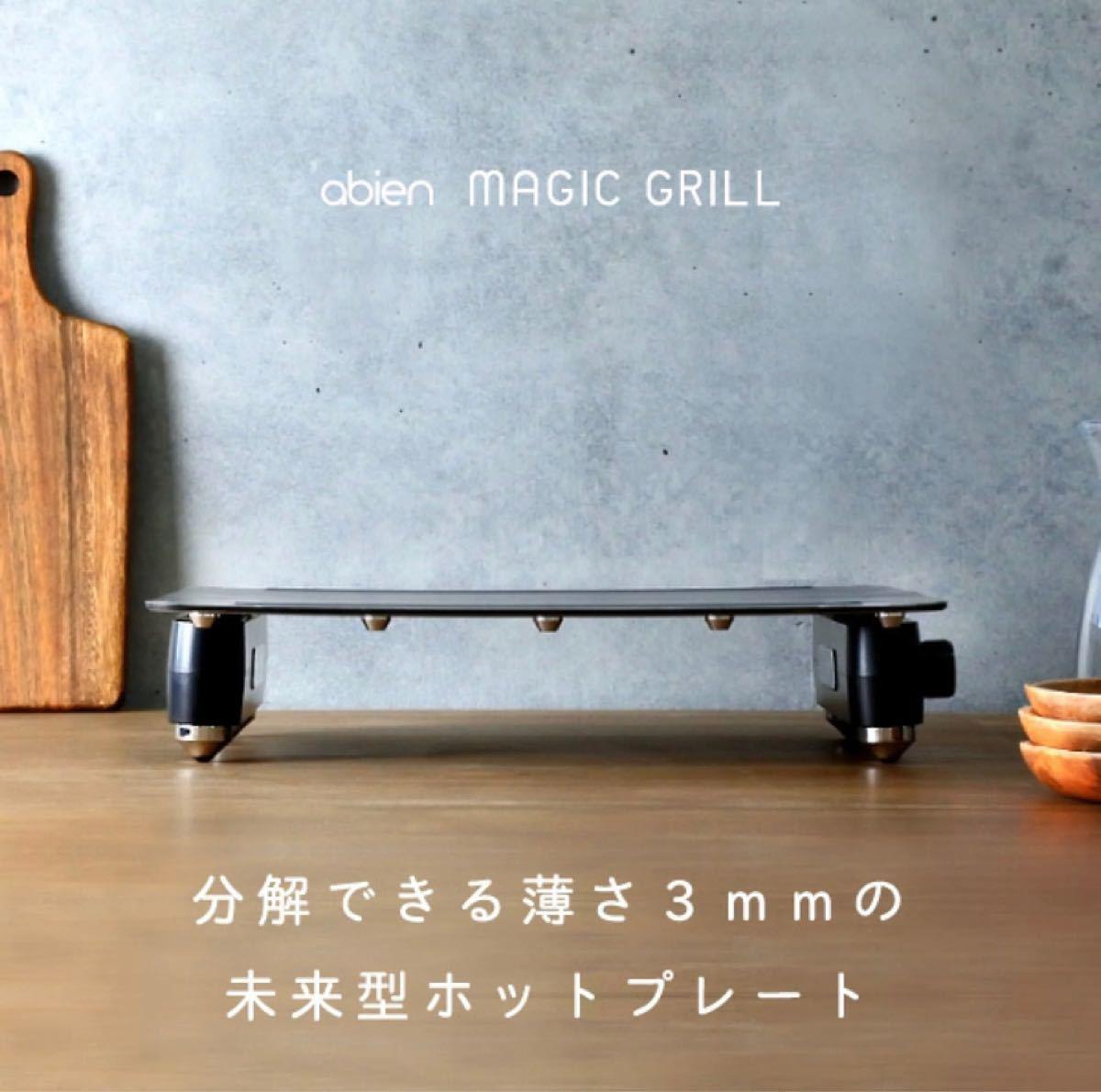 アビエン マジックグリル ホットプレート abien MAGIC GRILL スマートグリル プレート 新品