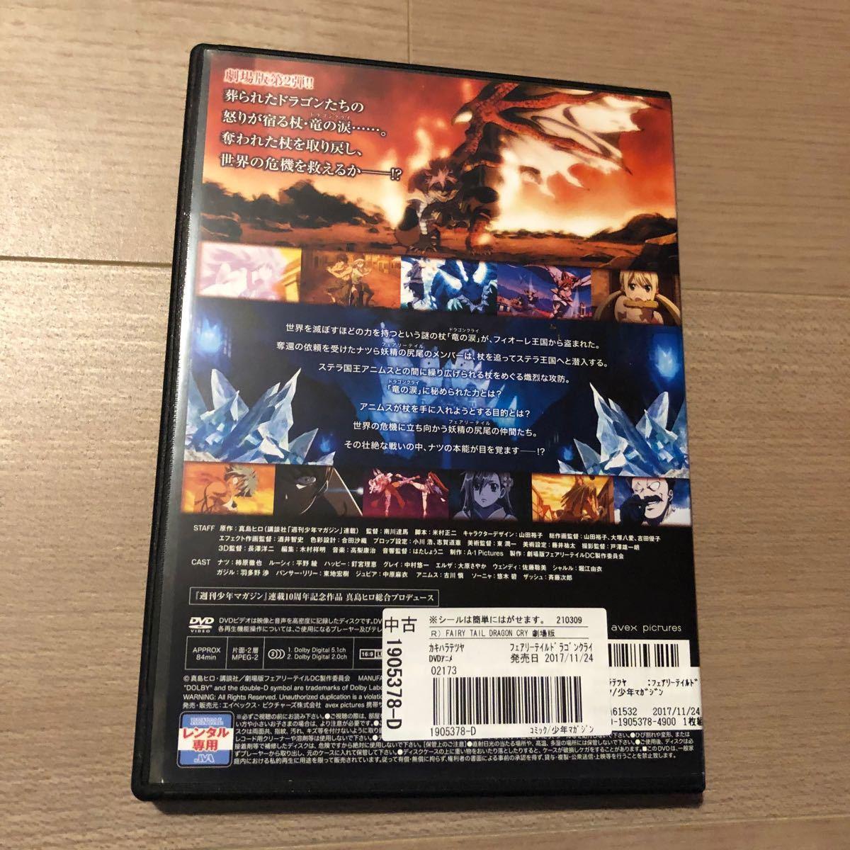 劇場版 フェアリーテイル  DRAGON CRY DVD アニメ