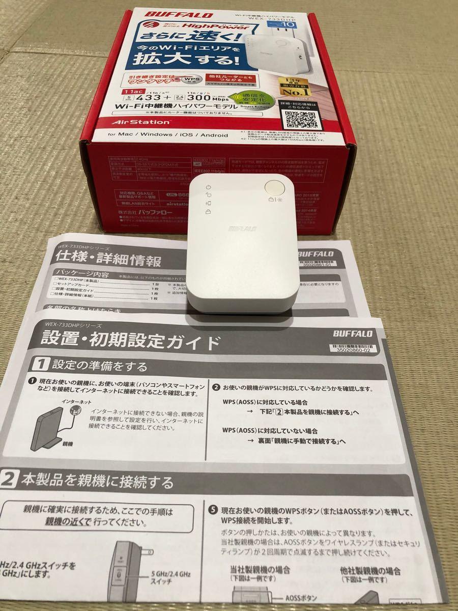 バッファロー 無線LAN中継器  WEX-733DHP