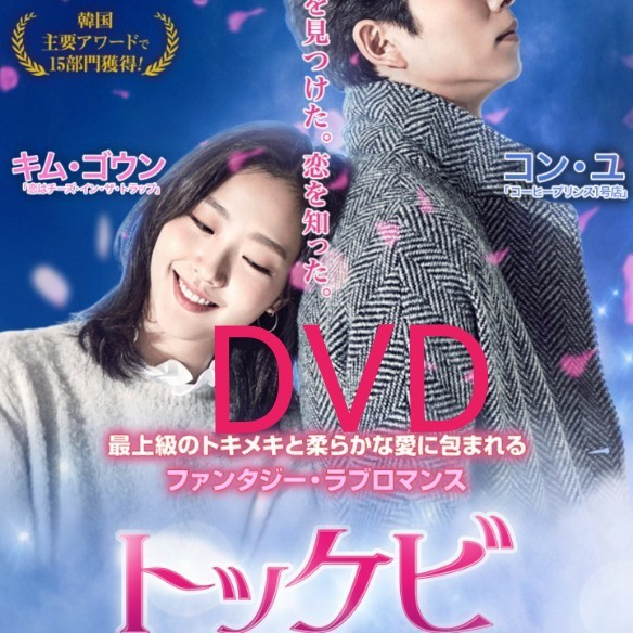 韓国ドラマ トッケビ DVD全巻