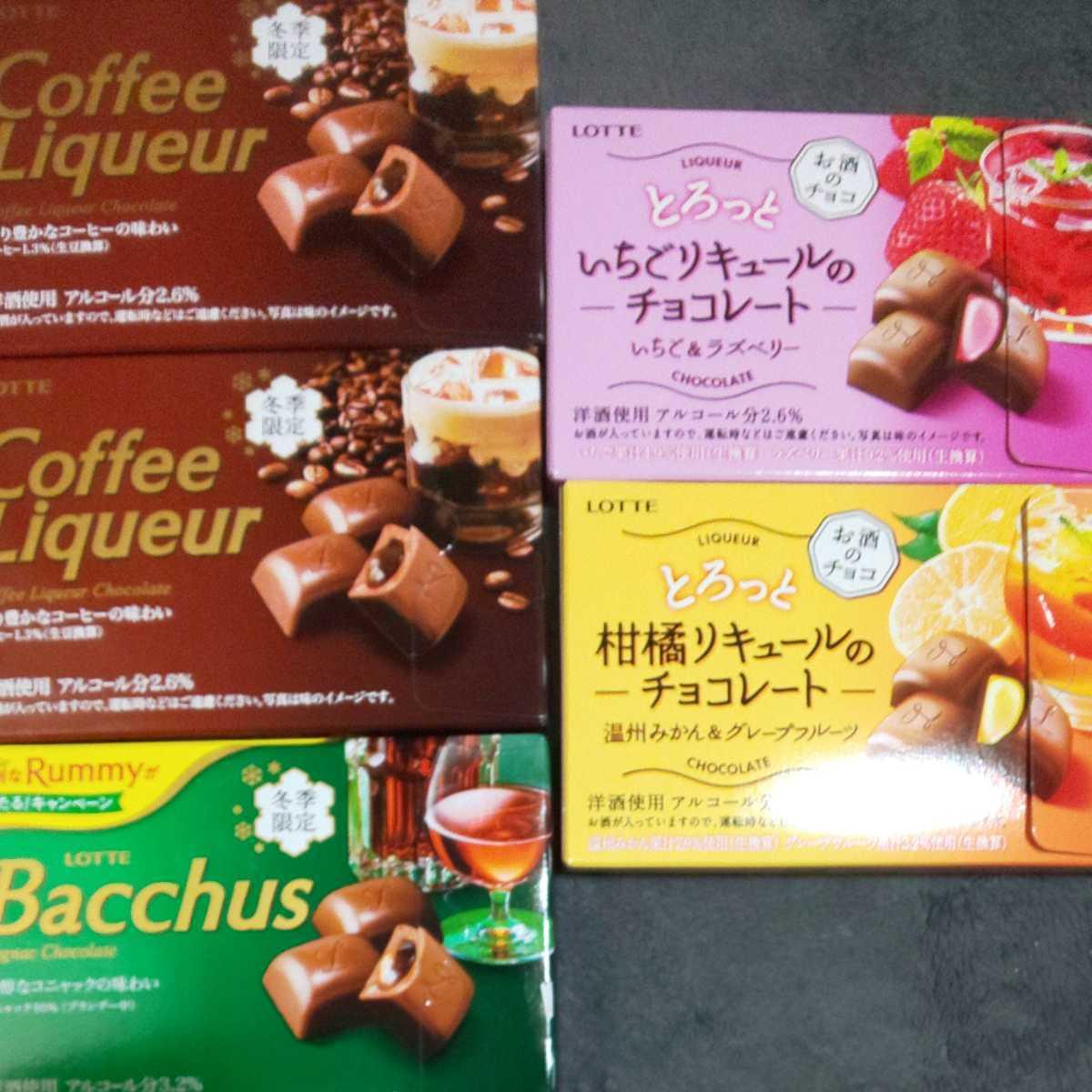 お酒入りチョコレート5品■新商品あり■賞味期限変更_画像1