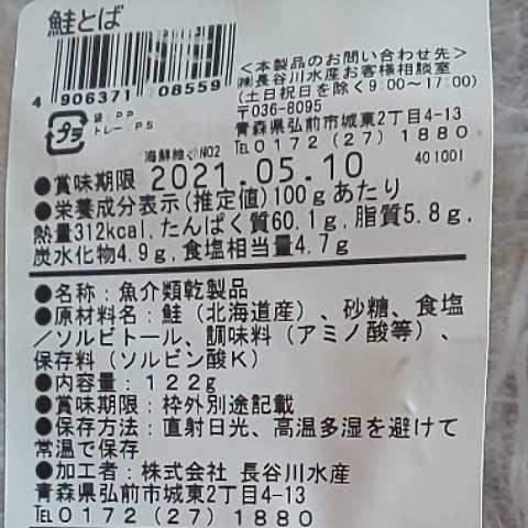 訳有りお得!北海道産 鮭とば 2袋_画像2