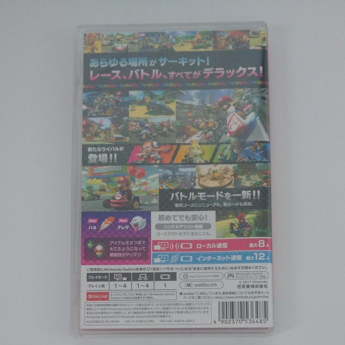 【Switch】 マリオカート8 デラックス 新品 未開封 ニンテンドースイッチソフト Switchソフト Switch