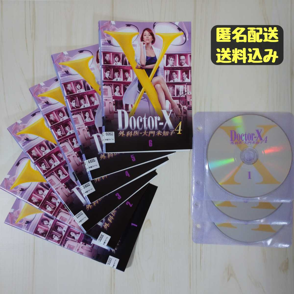 【DVD】Doctor-X ドクターX シーズン4 全巻 完結 6枚セット レンタル落ち 米倉涼子