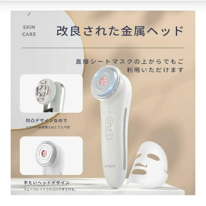 美顔器 イオン導入 超音波振動 ホット&クール