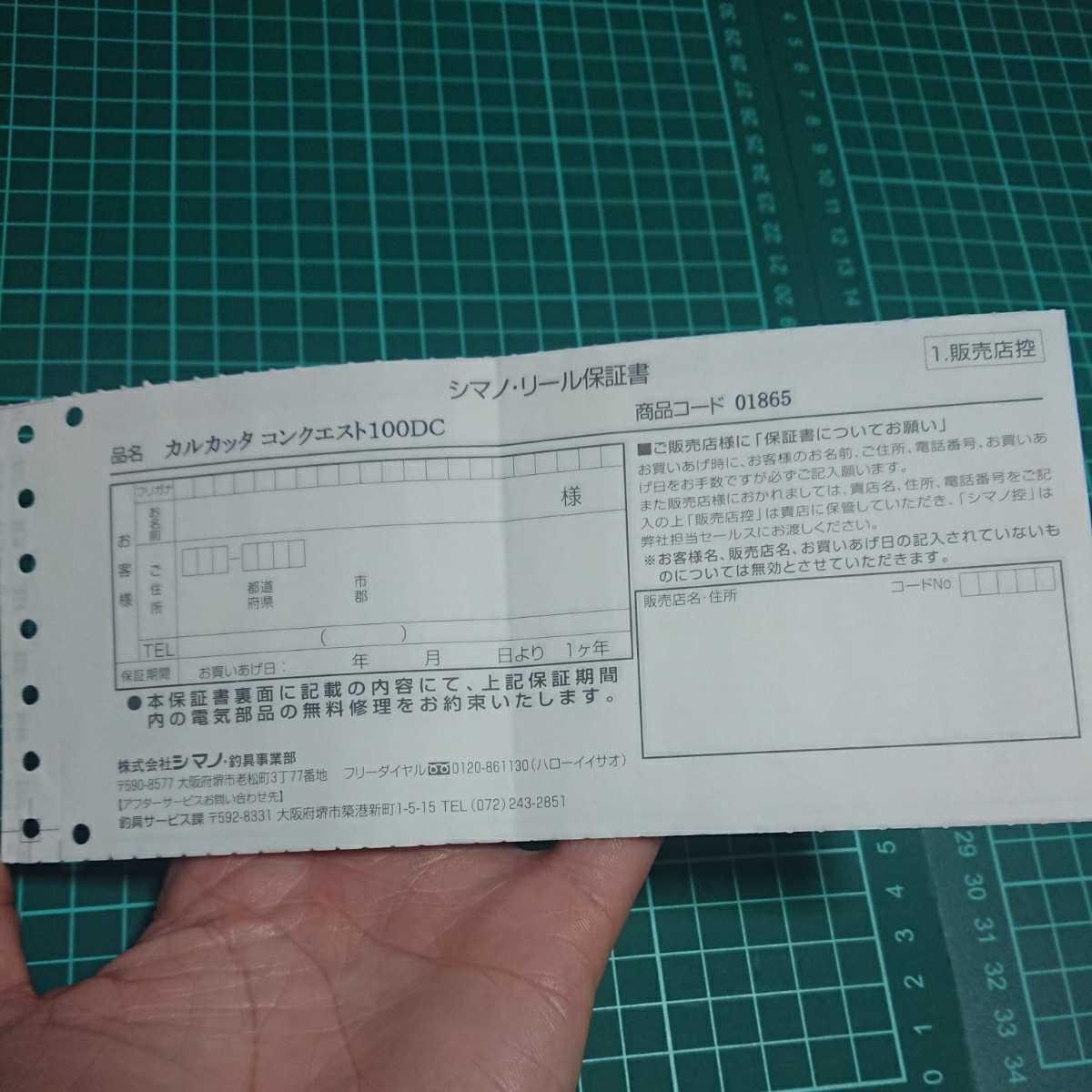 シマノ カルカッタ コンクエスト100DC用 未記入保証書 人気機種 値下不可 ウォッチ不要 即決 同梱不可_画像1