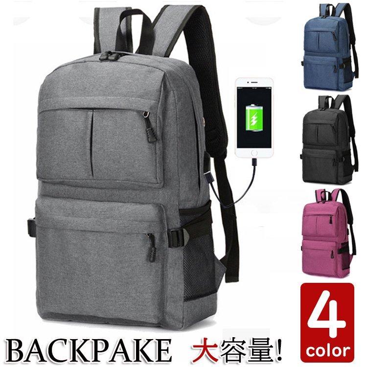 リュック メンズ レディース 男女兼用 通勤 通学 大容量 リュックサック ビジネスリュック 防水 ビジネスバック メンズ 30L大容量バッグ
