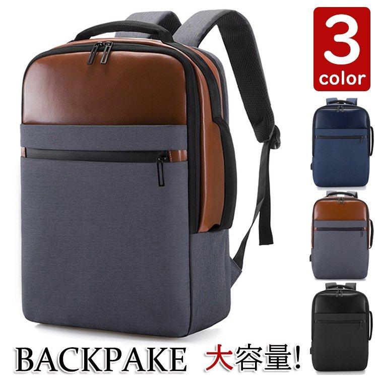 リュック メンズ ビジネスリュックサック 通勤通学 大容量 リュックサック ビジネスリュック 撥水 ビジネスバック メンズ 大容量バッグ 鞄