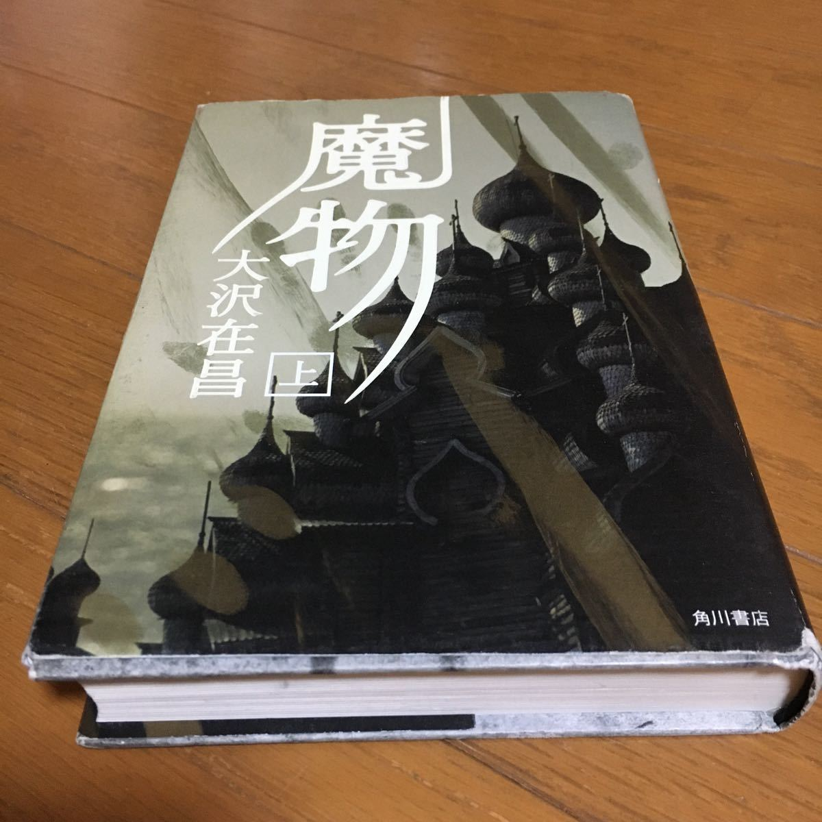 魔物【上】大沢在昌 角川書店