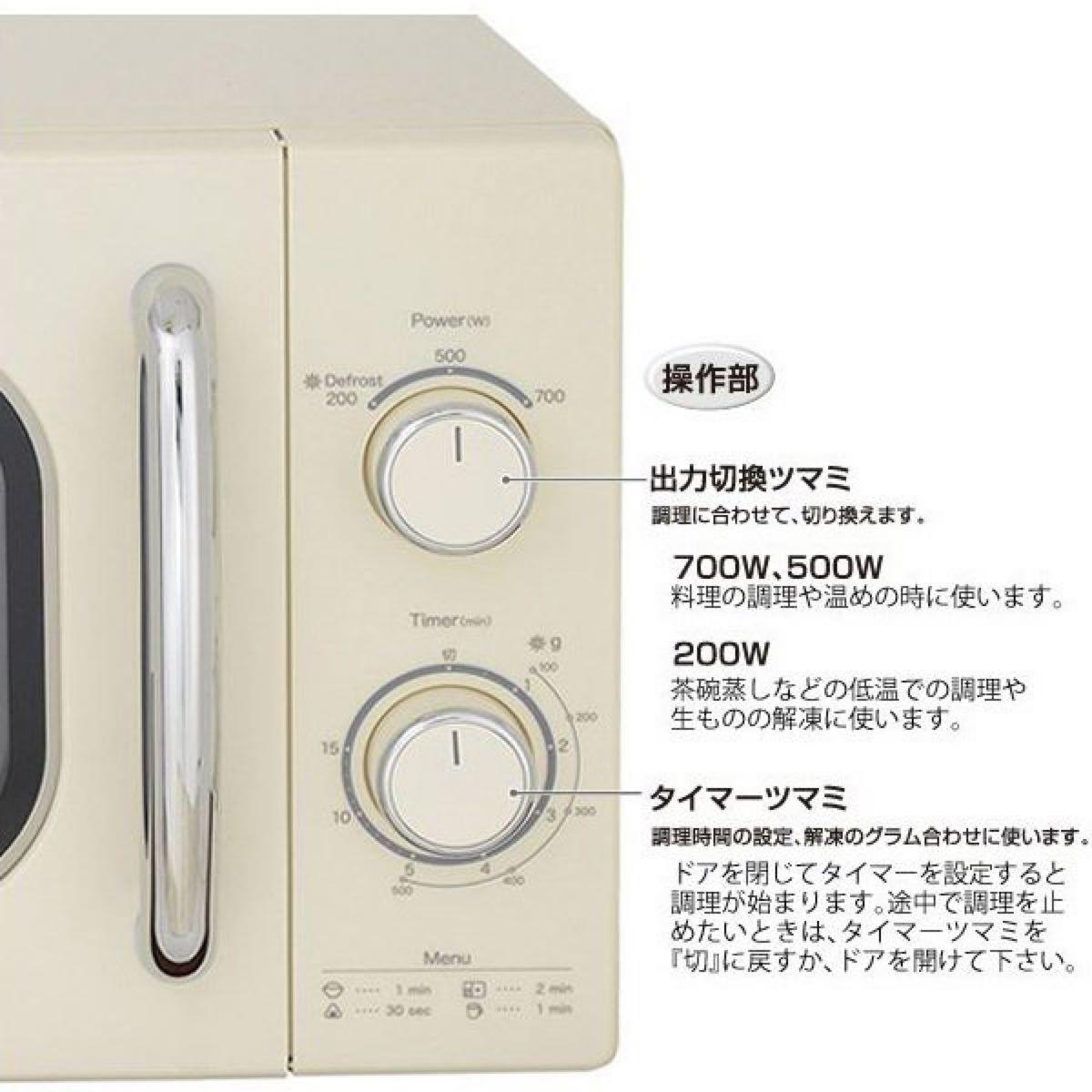 新品 電子レンジ クラシック 50Hz レトロ ホワイト 未使用 未開封