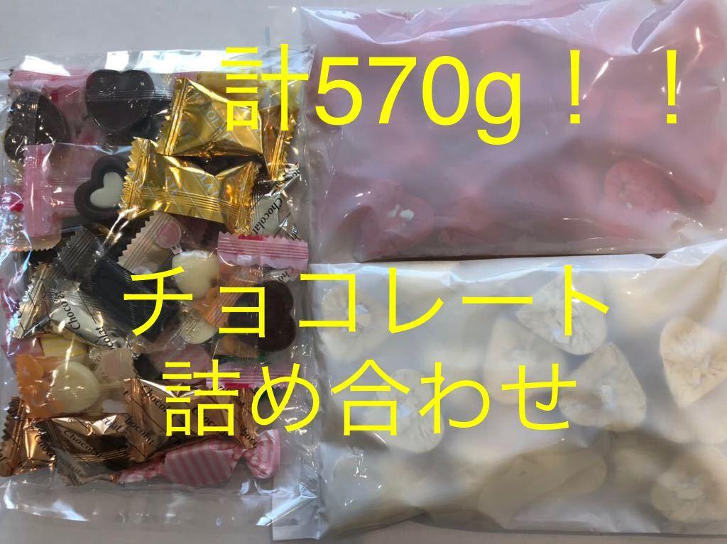 送料210円~1円スタート!お菓子詰め合わせセット ミックスチョコ&ハート型ミルクチョコレートアウトレット工場直売大量お買い得 格安_画像1