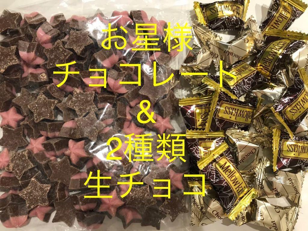 送料210円~1円スタート!お菓子詰め合わせセット お星さまチョコレート&2種類ショコラ生チョコアウトレット 大量工場直売お買い得 格安_画像1