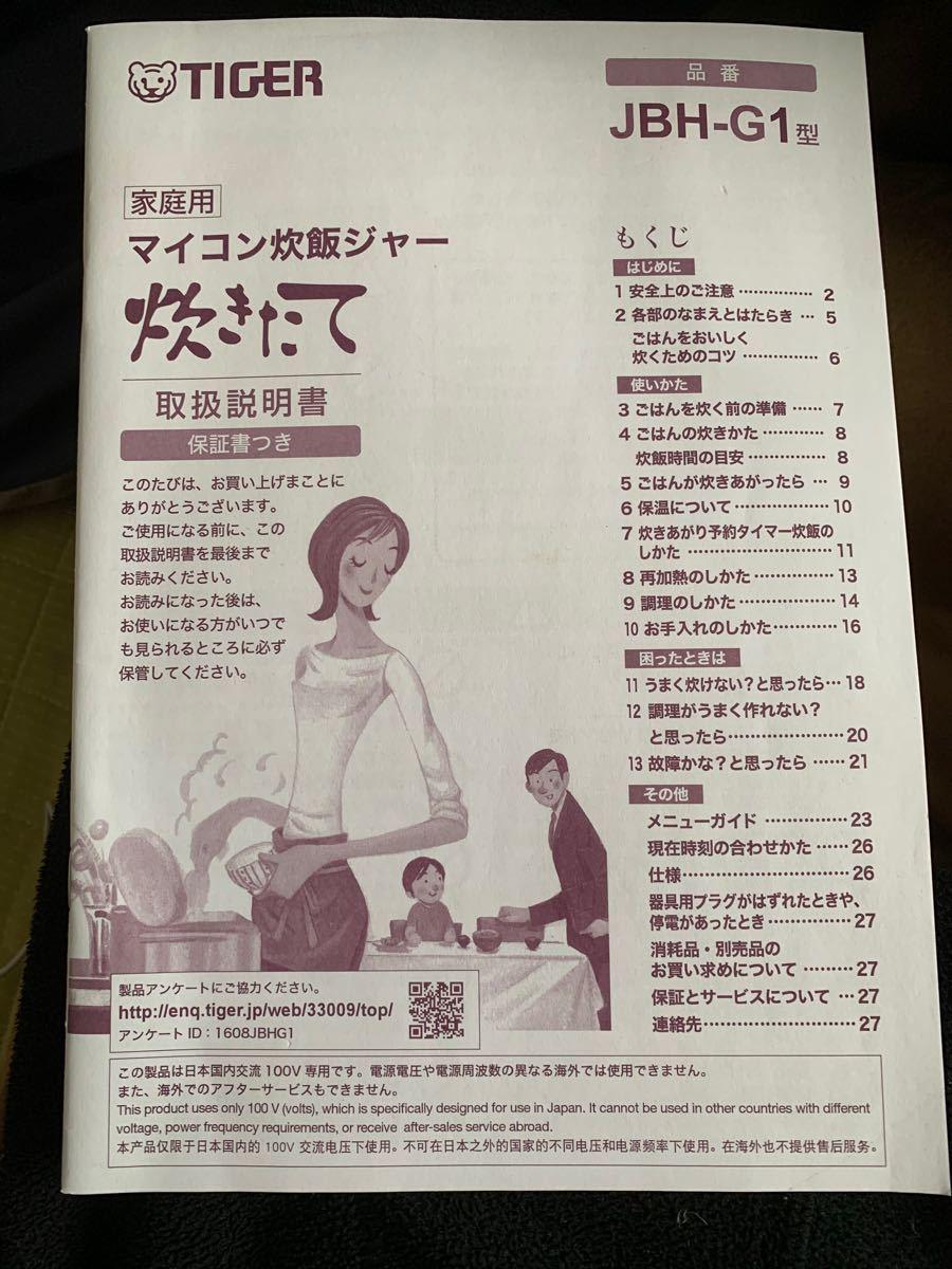 【値下げ】TIGER タイガー マイコン炊飯ジャー 炊きたて JBH-G1 美品 19年製 炊飯器