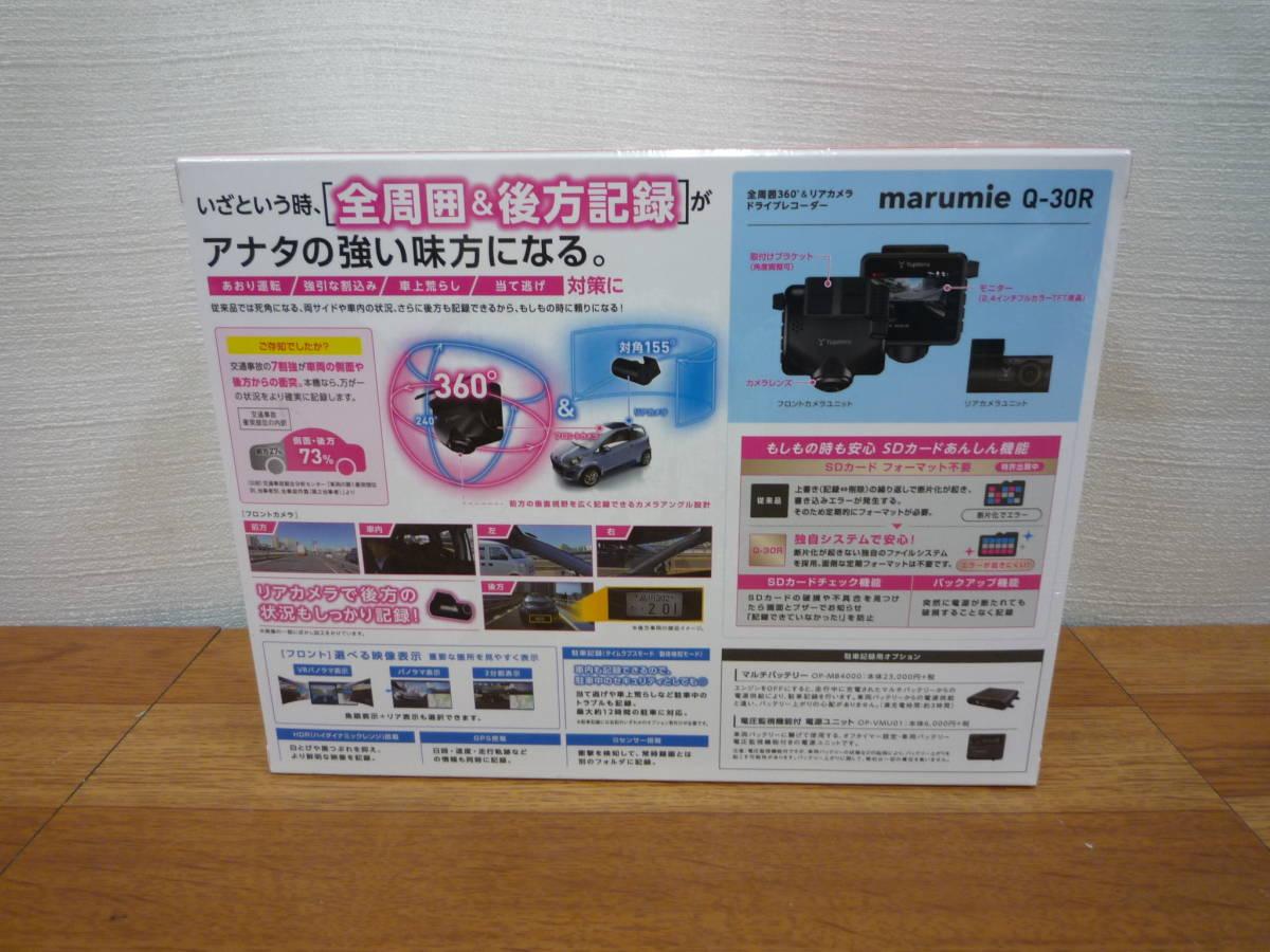 〇新品 未開封 ドライブレコーダー ユピテル marumie Q-30R 全周囲 360度記録 リアカメラ 激安1円スタート_画像2