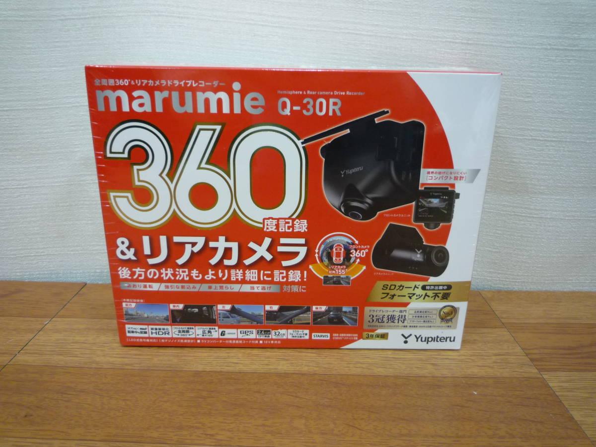 〇新品 未開封 ドライブレコーダー ユピテル marumie Q-30R 全周囲 360度記録 リアカメラ 激安1円スタート_画像1