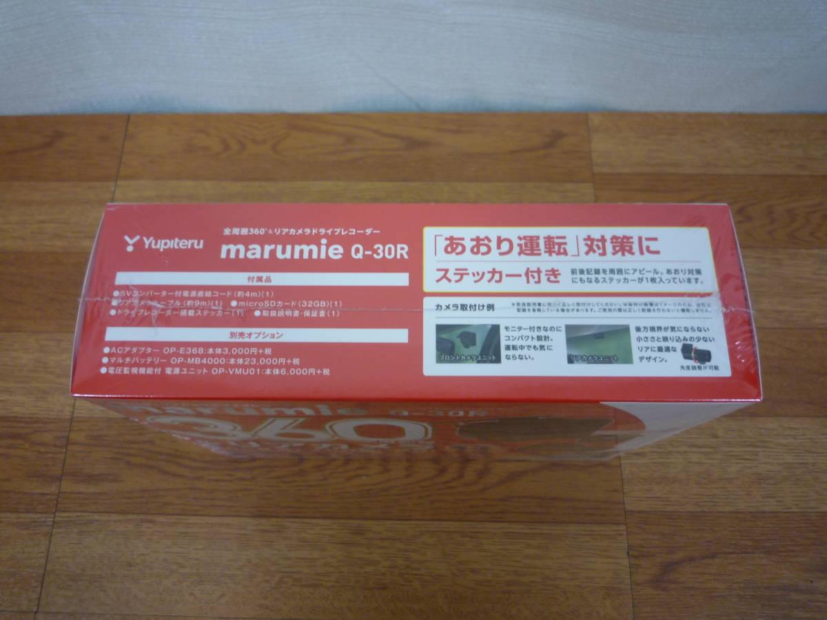 〇新品 未開封 ドライブレコーダー ユピテル marumie Q-30R 全周囲 360度記録 リアカメラ 激安1円スタート_画像4