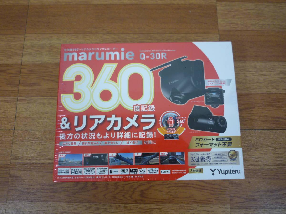 〇新品 未開封 ドライブレコーダー ユピテル marumie Q-30R 全周囲 360度記録 リアカメラ 激安1円スタート_画像5
