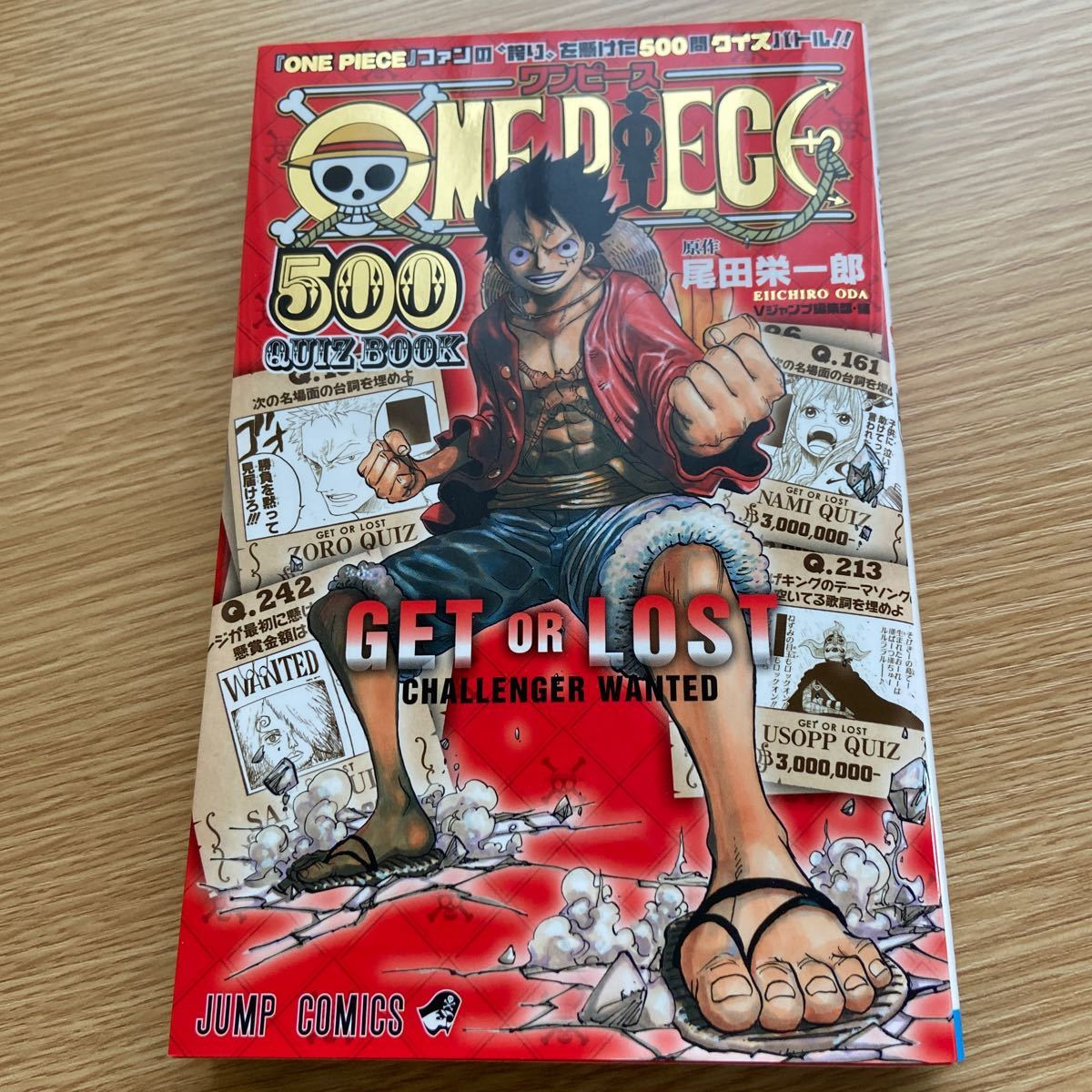 ONE PIECE 500 QUIZ BOOK/尾田栄一郎/Vジャンプ編集部
