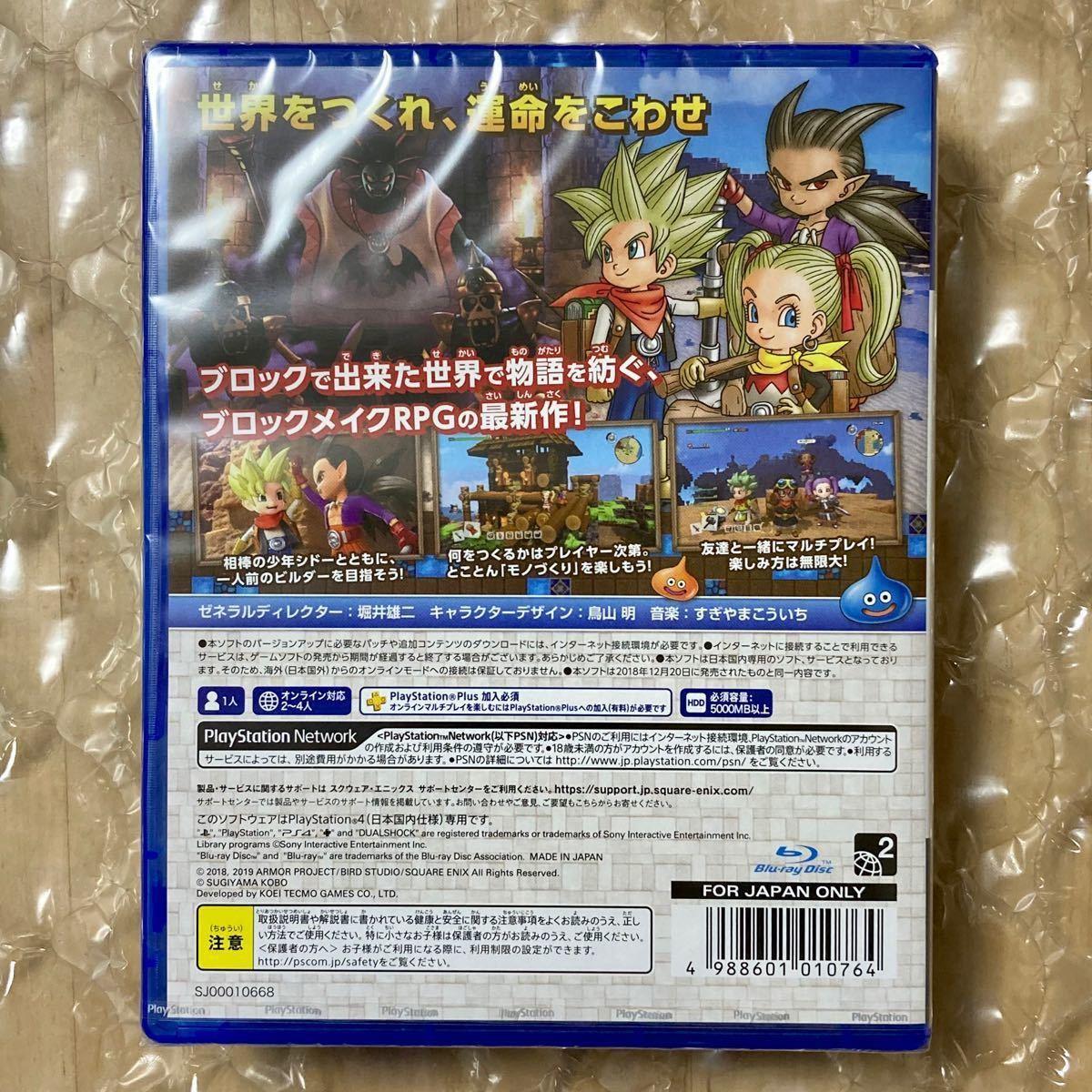 【PS4】ドラゴンクエストビルダーズ2 破壊神シドーとからっぽの島 (新価格版)
