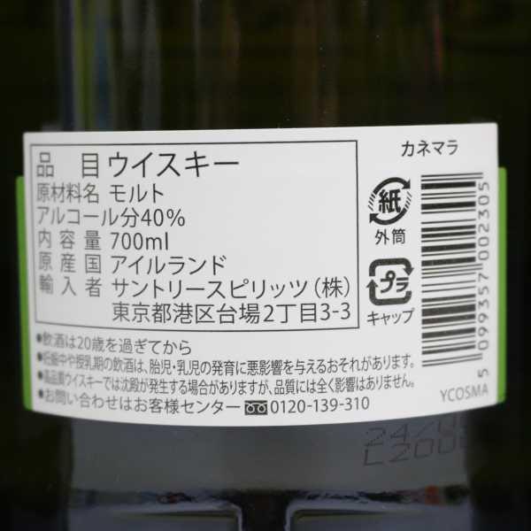 1円~【4本セット】Connemara(カネマラ)オリジナル 40% 700ml G21D090016_画像5