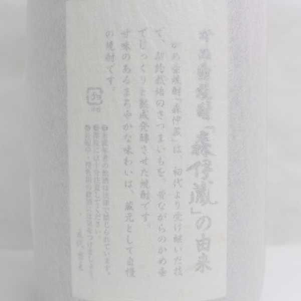 1円~森伊蔵 かめ壺焼酎 旧 25度 1800ml K21D070086_画像5