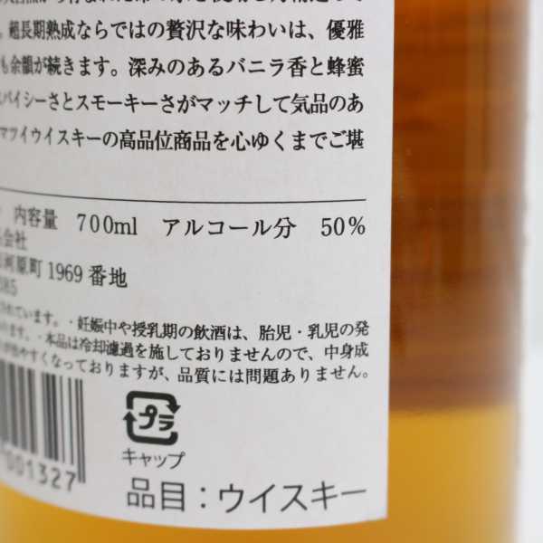 1円~MATSUI(マツイ)鳥取 23年 50% 700ml T21D090045_画像6