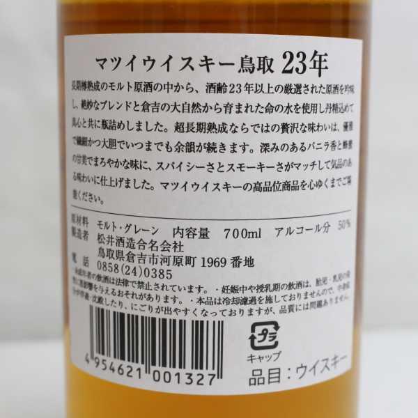 1円~MATSUI(マツイ)鳥取 23年 50% 700ml T21D090045_画像5