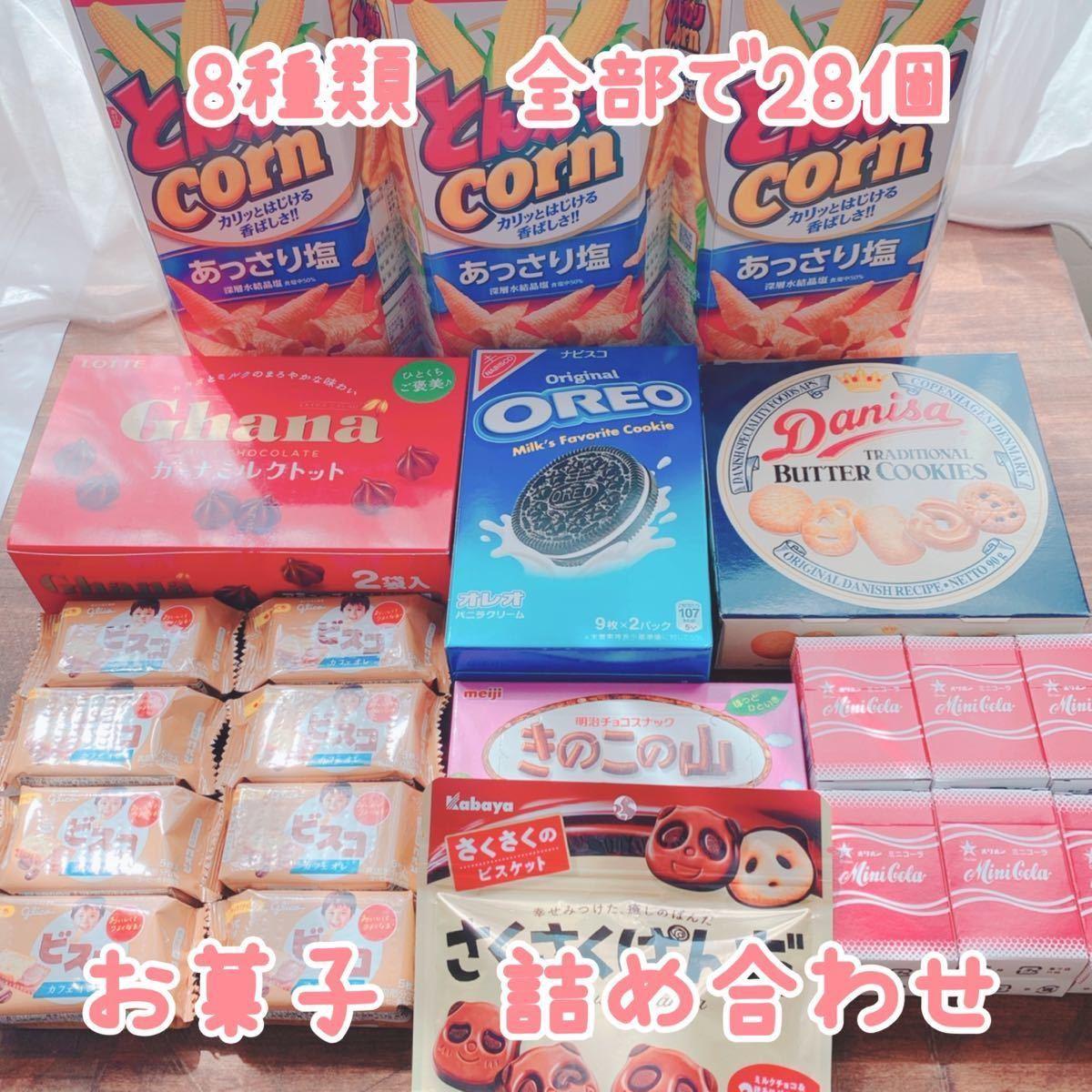 お菓子 詰め合わせ まとめ売り_画像1