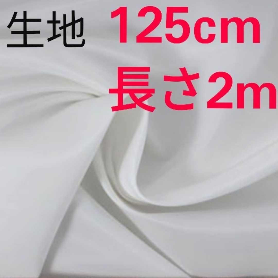 白 ホワイト はぎれ サテン 生地 大量 ハギレ 無地 ハンドメイド 素材 光沢あり 手芸 布 布地