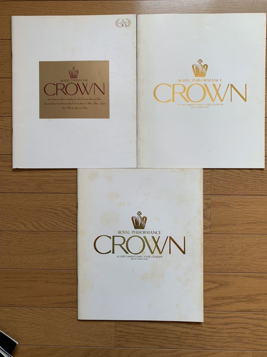 クラウン カタログ #12 前期、後期、2冊+おまけ_画像1