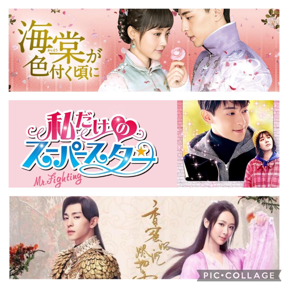中国ドラマ3点まとめて 霜花の姫 私だけのスーパースター 海棠(かいどう)が色付く頃に Blu-ray