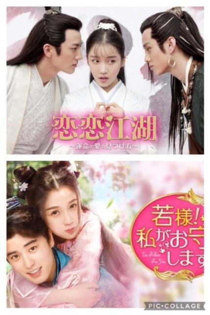 若様!私がお守りします 恋恋江湖 中国ドラマ2作品 Blu-ray全話