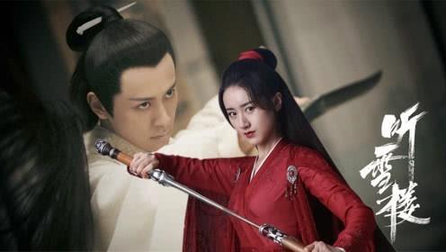 中国ドラマ 聴雪桜 Blu-ray