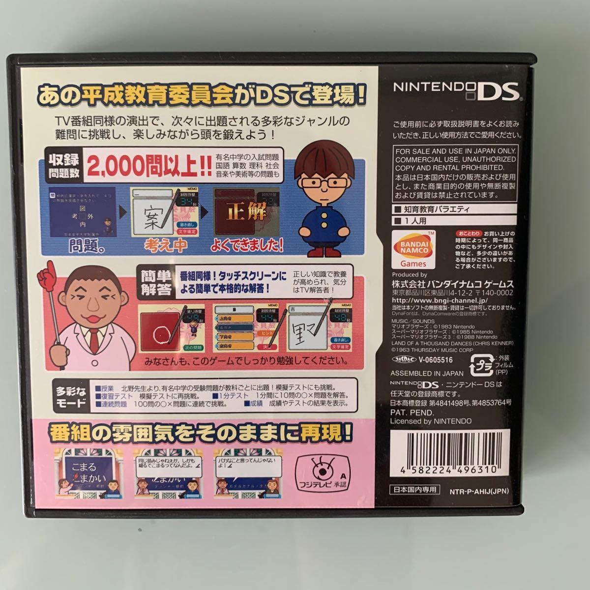 DSソフト ニンテンドーDS 平成教育委員会